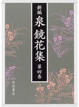 新編泉鏡花集 第4巻