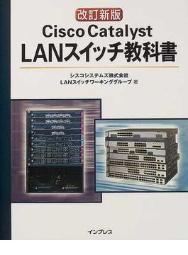 Cisco Catalyst LANスイッチ教科書 改訂新版