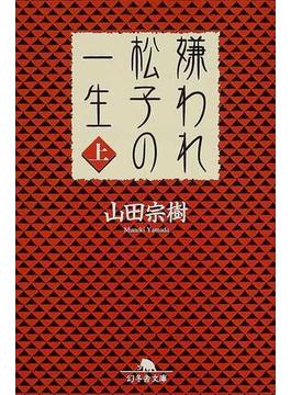 嫌われ松子の一生 上(幻冬舎文庫)