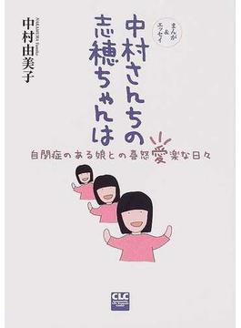 """中村さんちの志穂ちゃんは 自閉症のある娘との喜怒""""愛""""楽な日々 まんが&エッセイ"""