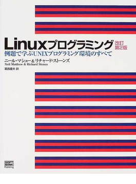Linuxプログラミング 例題で学ぶUNIXプログラミング環境のすべて 改訂第2版