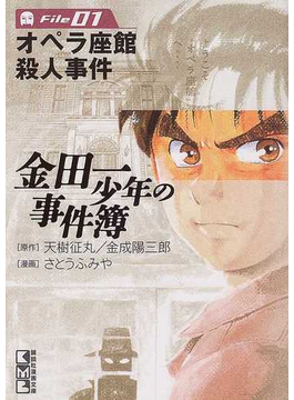 金田一少年の事件簿 File01 オペラ座館殺人事件(講談社漫画文庫)