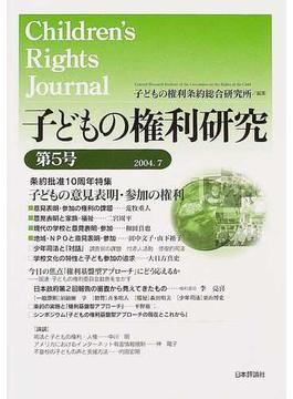 子どもの権利研究 第5号 特集・子どもの意見表明・参加の権利
