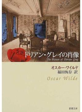 ドリアン・グレイの肖像 改版(新潮文庫)