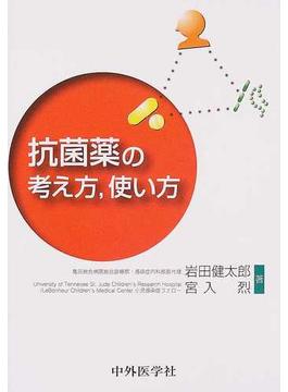 抗菌薬の考え方,使い方