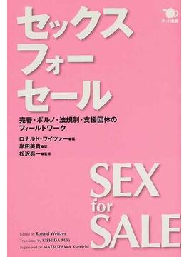 セックス・フォー・セール 売春・ポルノ・法規制・支援団体のフィールドワーク