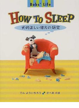 犬的正しい寝方の研究 バブズライフ