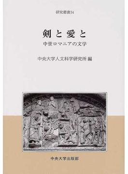 剣と愛と 中世ロマニアの文学