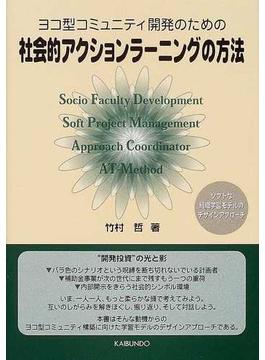 社会的アクションラーニングの方法 ヨコ型コミュニティ開発のための