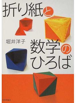 折り紙と数学のひろば