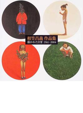 相笠昌義作品集 描かれた日常1961−2004