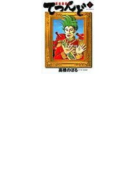 資格救世主てつんど(ヤングサンデーコミックス) 3巻セット(ヤングサンデーコミックス)