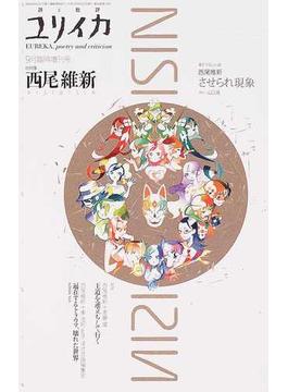 ユリイカ 詩と批評 第36巻第10号9月臨時増刊号 総特集西尾維新