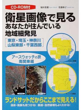 衛星画像で見るあなたが住んでいる地域細発見 東京・埼玉・神奈川・山梨東部・千葉西部