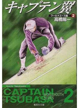 キャプテン翼 ワールドユース編2(集英社文庫コミック版)