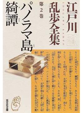 江戸川乱歩全集 第2巻 パノラマ島綺譚(光文社文庫)