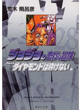ジョジョの奇妙な冒険 28 ダイヤモンドは砕けない 11(集英社文庫コミック版)