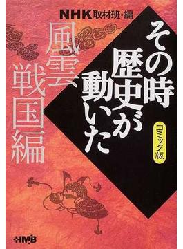 NHKその時歴史が動いた コミック版 風雲戦国編(ホーム社漫画文庫)