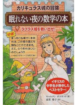 眠れない夜の数学の本 カリキュラス城の冒険 ラプラス姫を救い出せ!