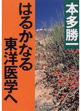 はるかなる東洋医学へ(朝日文庫)