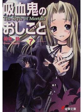 吸血鬼のおしごと 7 The style of mortals(電撃文庫)