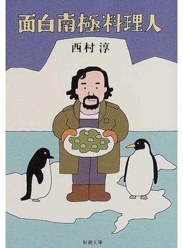 面白南極料理人(新潮文庫)
