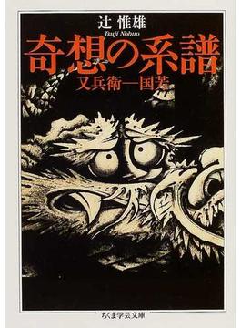 奇想の系譜(ちくま学芸文庫)