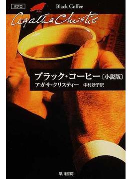ブラック・コーヒー 小説版(クリスティー文庫)