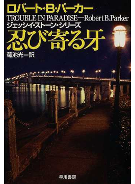 忍び寄る牙(ハヤカワ・ミステリ文庫)