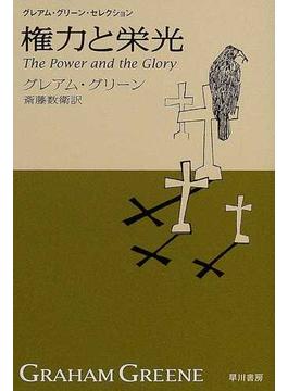 権力と栄光