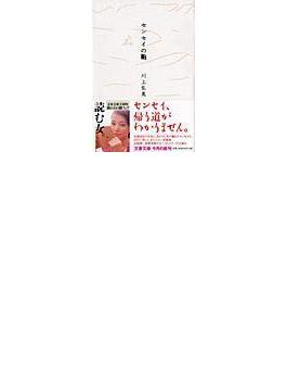センセイの鞄(文春文庫)