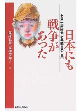 日本にも戦争があった 七三一部隊元少年隊員の告白