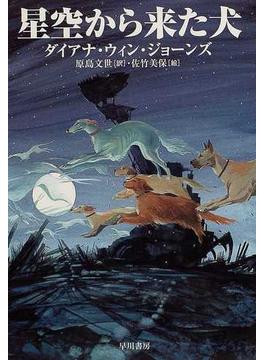 星空から来た犬