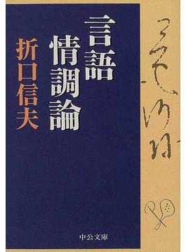 言語情調論(中公文庫)