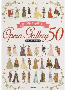 オペラ・ギャラリー50 登場人物&物語図解