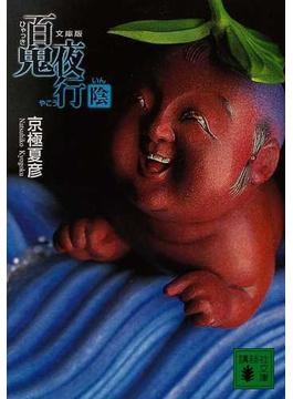 百鬼夜行−陰 文庫版(講談社文庫)