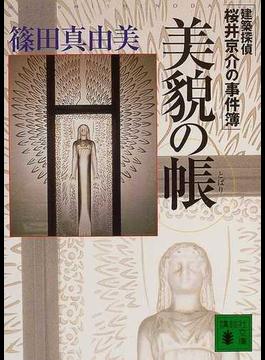 美貌の帳(講談社文庫)