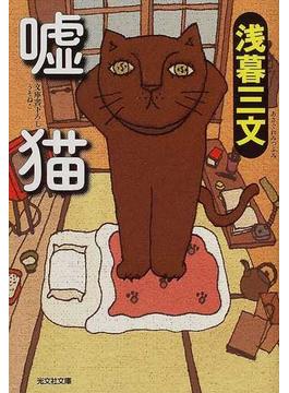噓猫(光文社文庫)