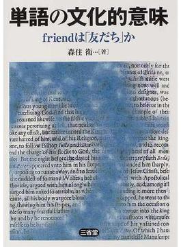 単語の文化的意味 friendは「友だち」か