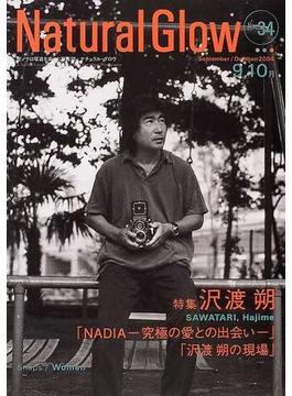 ナチュラル・グロウ モノクロ写真を楽しむ写真誌 No.34(2004年9,10月) 特集沢渡朔「NADIA−究極の愛との出会い−」「沢渡朔の現場」