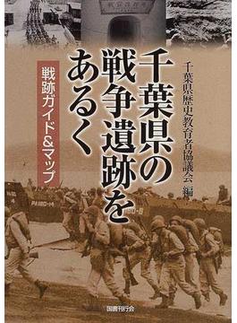 千葉県の戦争遺跡をあるく 戦跡ガイド&マップ