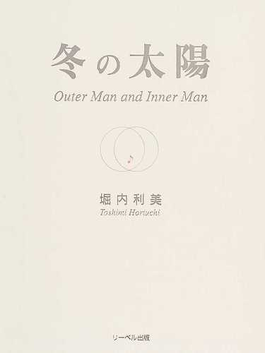 冬の太陽 Outer man and inner man