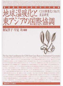 地球温暖化と東アジアの国際協調 CDM事業化に向けた実証研究