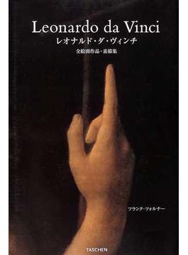 レオナルド・ダ・ヴィンチ 全絵画作品・素描集 1452−1519