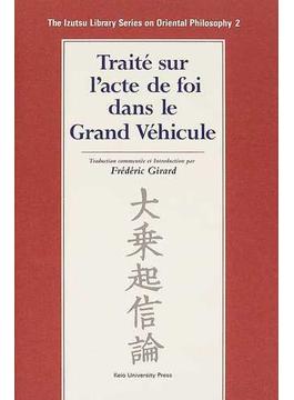 大乗起信論 Traité sur l'acte de foi dans le grand véhicule