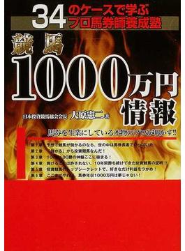 競馬1000万円情報 34のケースで学ぶプロ馬券師養成塾