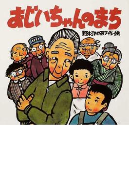 おじいちゃんのまち 新装版(講談社の創作絵本)