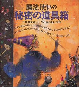 魔法使いの秘密の道具箱 呪文や魔法の薬について学び、世にもふしぎなお話を読もう 50の道具の作り方がわかり、わざが身につく、魔法使い入門