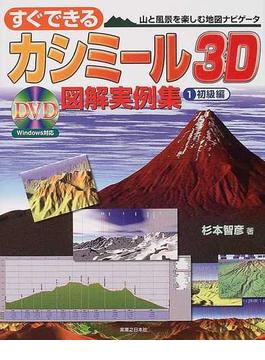 すぐできるカシミール3D図解実例集 山と風景を楽しむ地図ナビゲータ 1 初級編
