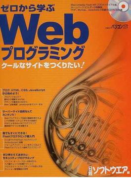 ゼロから学ぶWebプログラミング クールなサイトをつくりたい!(日経BPパソコンベストムック)